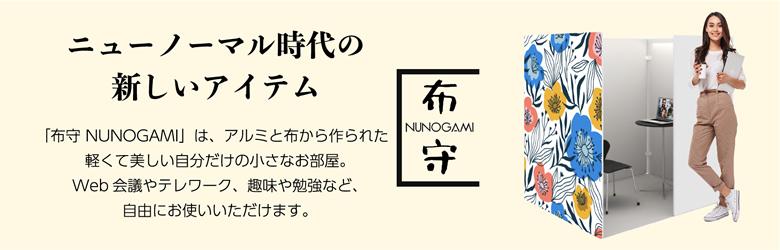 布守 NUNOGAMI