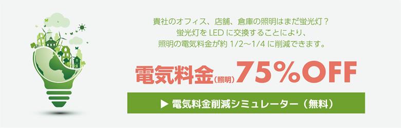 電気料金削減シミュレーター(無料)
